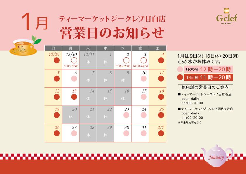 目白店カレンダー