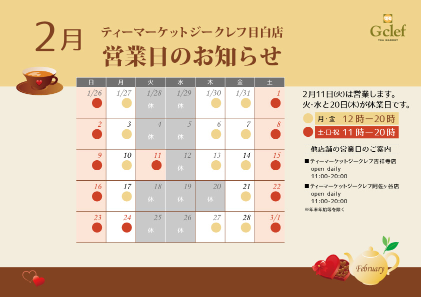 200204目白店カレンダー2月