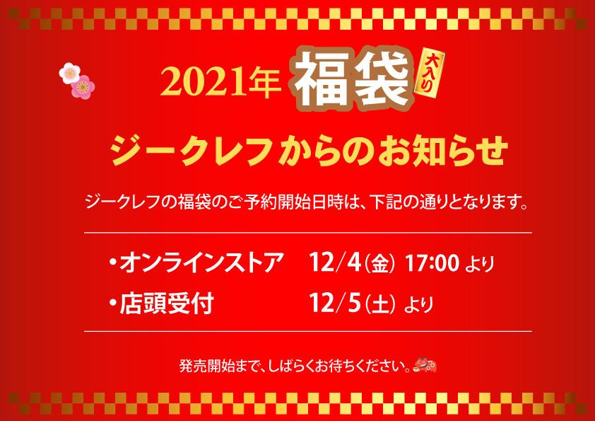 201126福袋お知らせSNS用