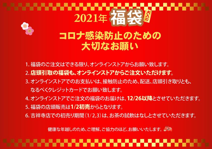 201126福袋コロナ感染防止のためのお願いSNS用2