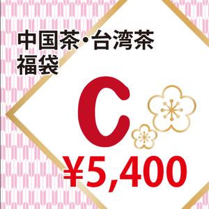 201126福袋C