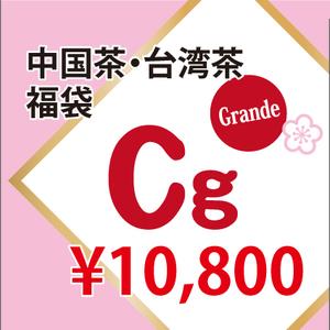 201126福袋Cg