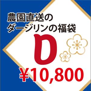 201126福袋D