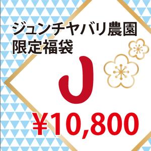 201126福袋J