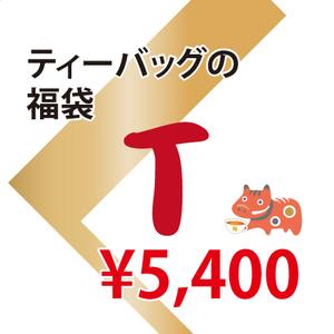 201126福袋T