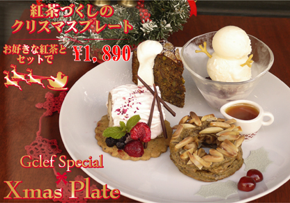 高円寺クリスマスプレート