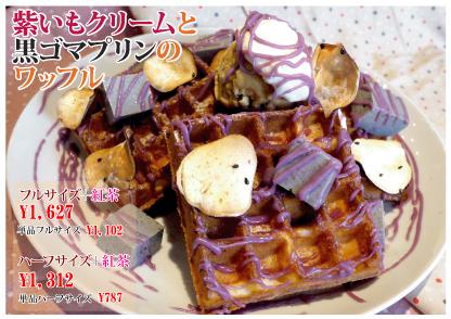 紫芋のワッフル