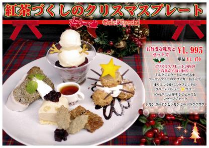 クリスマスプレート高円寺