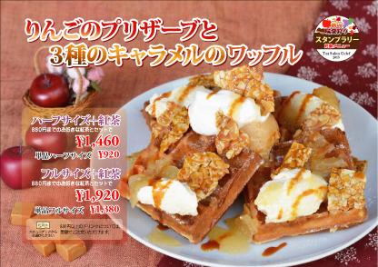 リンゴとキャラメル高円寺