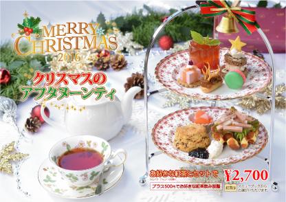 クリスマスのアフタヌーンティ
