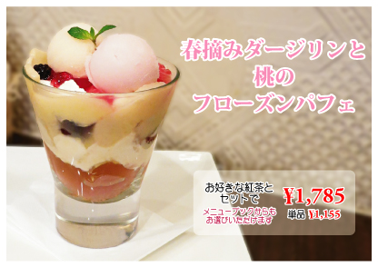 桃のフローズンパフェ