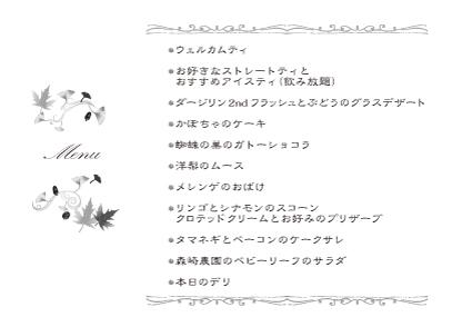 180810【秋のAFT】おしながき
