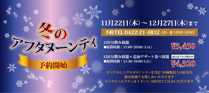 181108【冬のAFT】twitter告.jpg